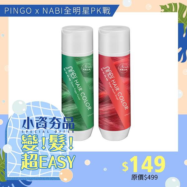 NABI那比迷漾霧感矯色彩染補色劑270ml (多色任選) 【HAiR美髮網】