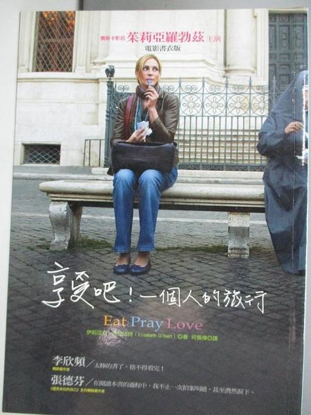 【書寶二手書T1/一般小說_AFM】享受吧一個人的旅行_何佩樺, 伊莉莎白吉兒伯特