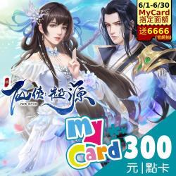 新仙俠:起源 MyCard 300點 點數卡