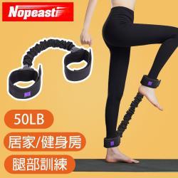 Nopeasti諾比 力量訓練防斷拉力器/一字阻力繩/居家健身彈力繩 50磅
