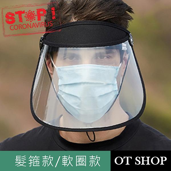 OT SHOP[現貨]防疫帽 中空帽 棉質 透明面罩 保護 隔離 避免口沫 不可拆卸 髮箍款/軟圈款 多色 C2196