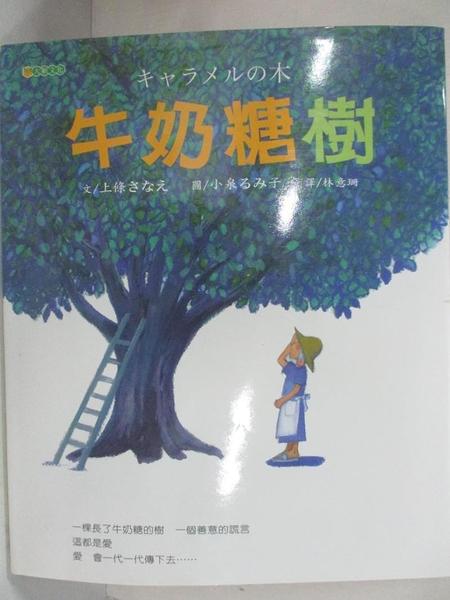 【書寶二手書T1/少年童書_JR9】牛奶糖樹_上條???,  林意珊