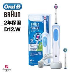 期間下殺↘德國百靈Oral-B 活力亮白電動牙刷D12.W  (庫)