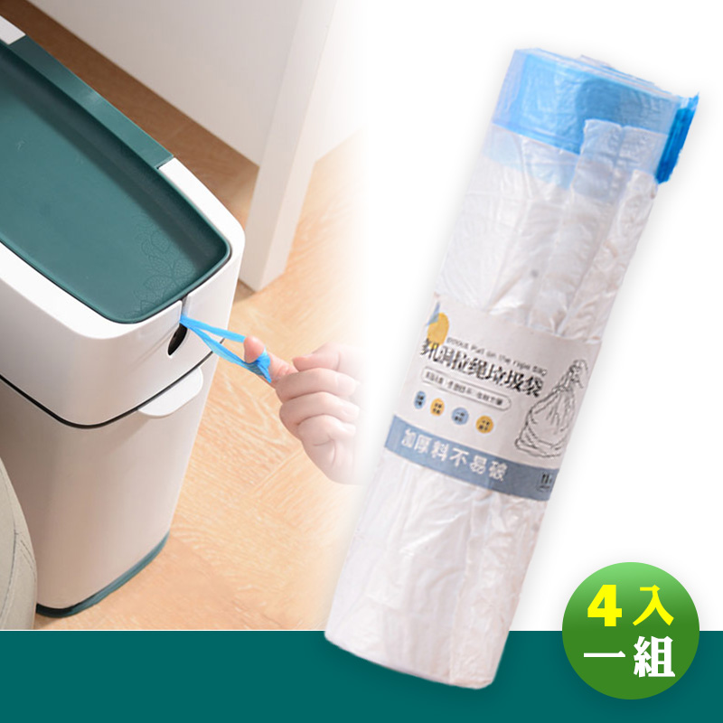 免打包抽繩式衛生垃圾桶-超值抽繩式拉圾袋(4入)