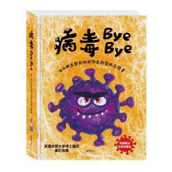 【華碩文化】病毒Bye Bye
