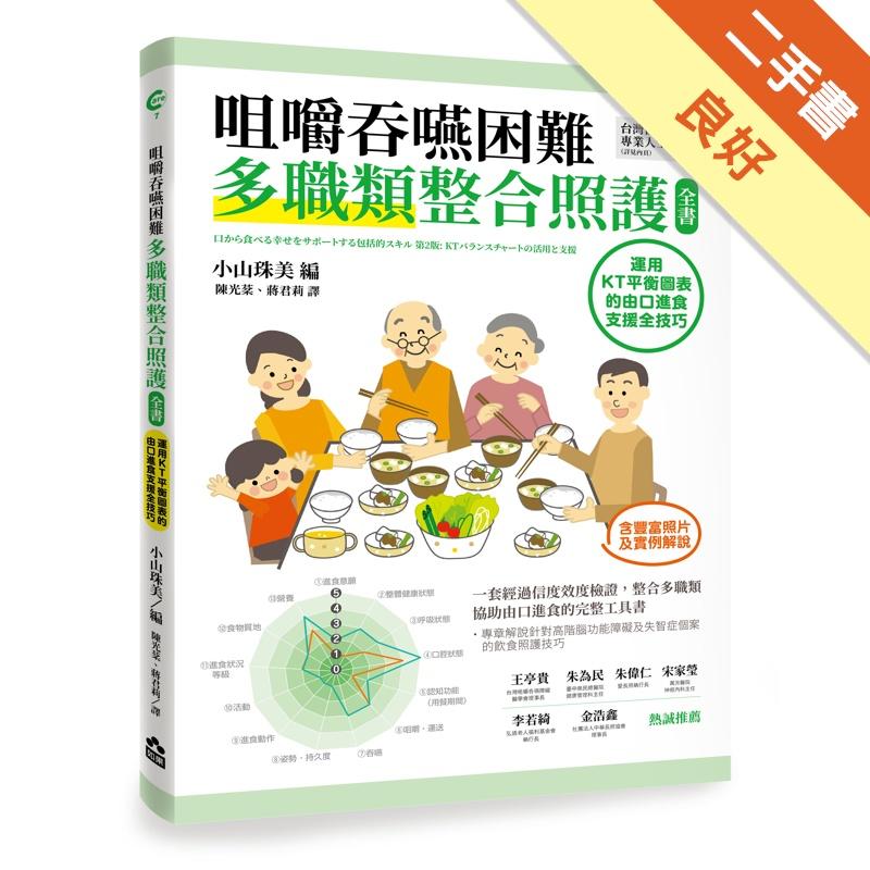 咀嚼吞嚥困難多職類整合照護全書:運用KT平衡表的由口進食支援全技巧[二手書_良好]11311700964