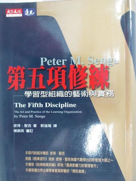 【書寶二手書T1/財經企管_G6I】第五項修練 _25週年紀念版_彼得.聖吉