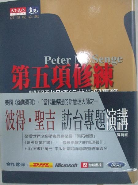 【書寶二手書T1/財經企管_G7B】第五項修練_彼得˙聖吉