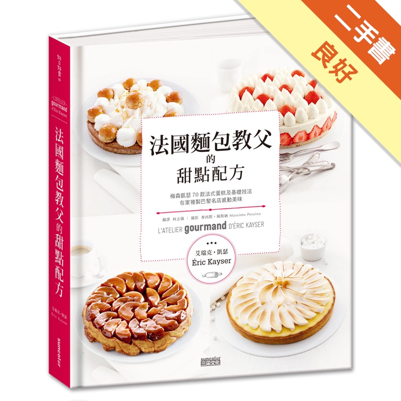 法國麵包教父的甜點配方:梅森凱瑟的70款法式蛋糕及基礎技法,讓你在家複製巴黎名[二手書_良好]11311647046