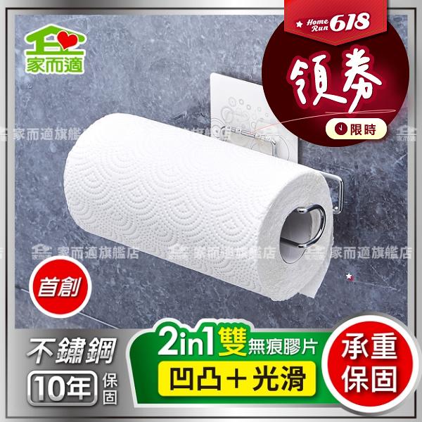新304不鏽鋼保固 家而適 廚房紙巾收納架(壁掛式)(1183) 奧樂雞 限量加購