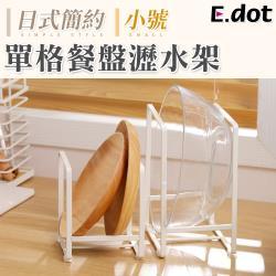 E.dot 日系簡約收納單格廚具餐盤瀝水架(小號)