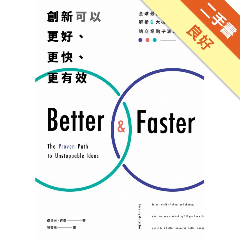 創新可以更好、更快、更有效:全球最權威趨勢獵人,解析6大機會模式,讓商業點子源[二手書_良好]11311366860