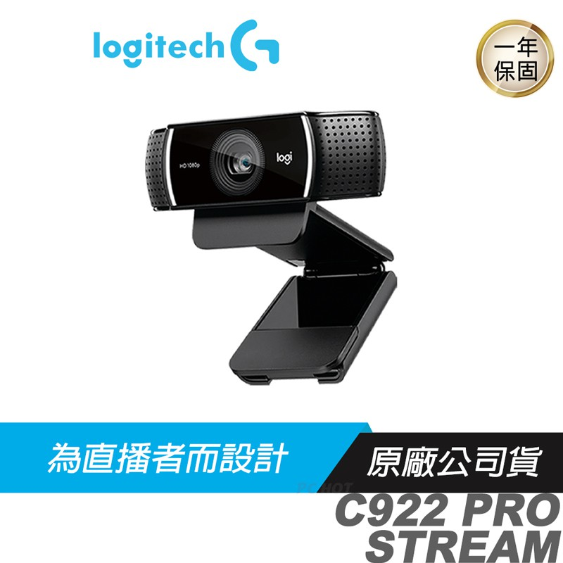 Logitech 羅技 C922 PRO HD STREAM 視訊鏡頭/最高1080p/2D背景更換/自動對焦/附三腳架