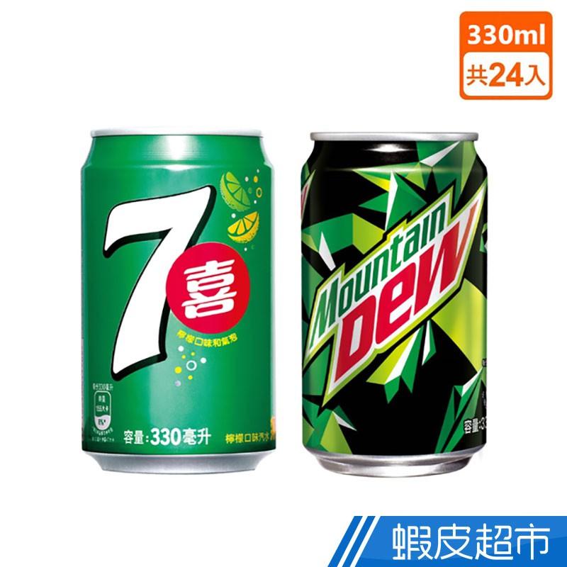 味丹 激浪汽水/七喜汽水 330ml(24入/箱) 現貨 蝦皮直送 (部分即期)
