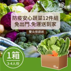 【鮮好購】新鮮選蔬菜箱X1箱