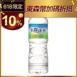 黑松 天霖純水580ml(24入)