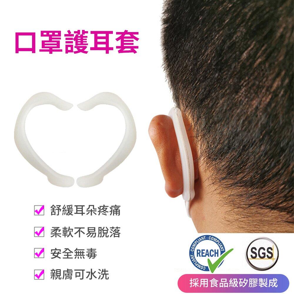 SGS認證 矽膠【口罩護耳套 16入/8對】口罩減壓神器 護耳掛勾 耳掛 口罩神器 防勒耳