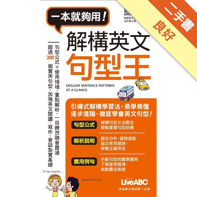 解構英文句型王(口袋書)[二手書_良好]11311526208