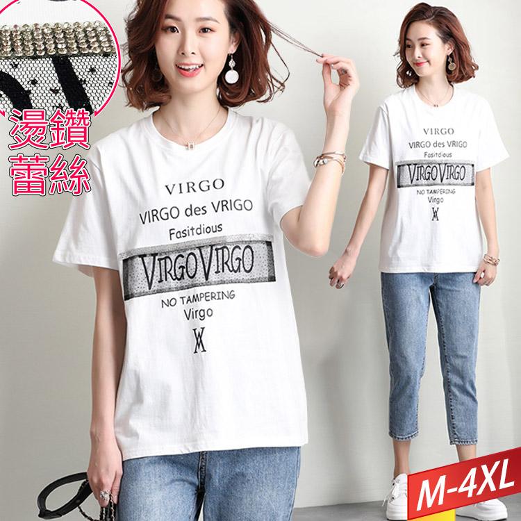 棉燙鑽上衣字母造型拼接 M~4XL【485495W】【現+預】-流行前線-