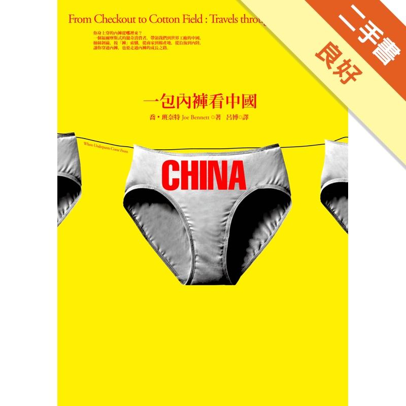 一包內褲看中國[二手書_良好]11311597306