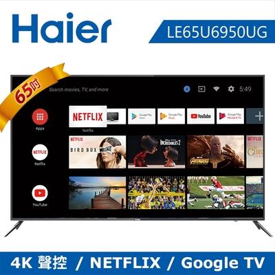 [時時樂限定]Haier 海爾 65型 4K HDR GOOGLE TV液晶顯示器 LE65U6950UG (送安裝)