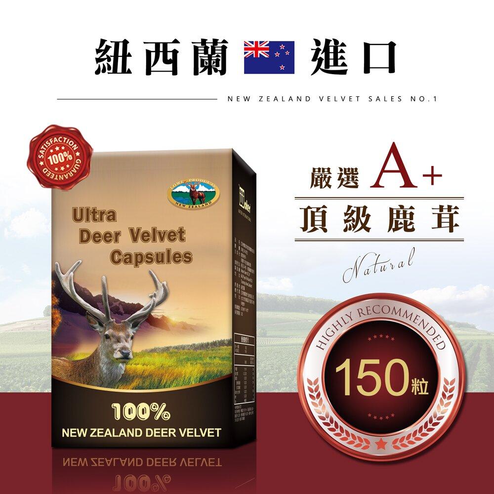 紐西蘭鹿茸膠囊 (30粒/5盒) /男性專用/鋅/瑪卡/錠/保健