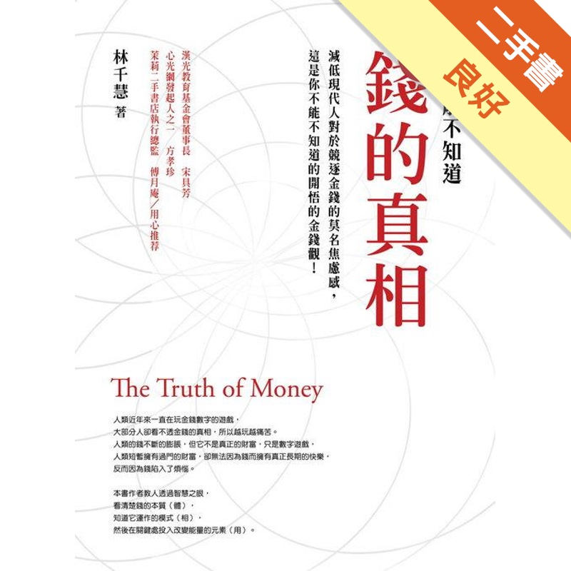 錢的真相[二手書_良好]11311587461