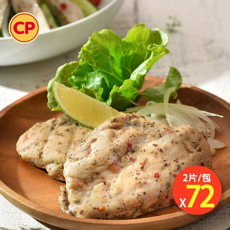 【卜蜂食品】即食雞胸肉-法式香草雞胸肉 超值72包組(220g/2片/包)