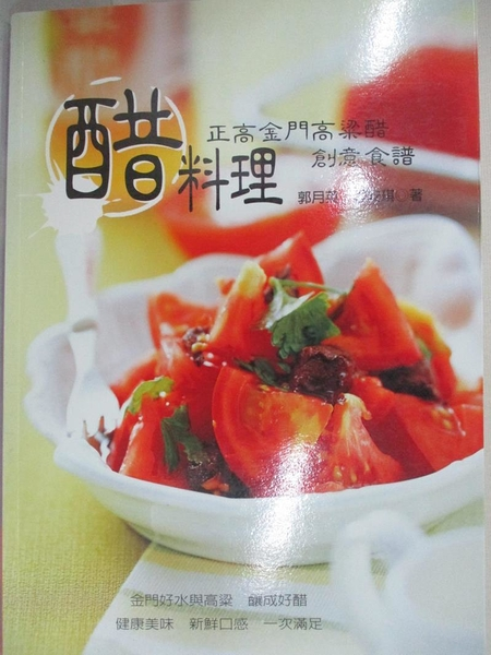 【書寶二手書T1/餐飲_JMB】醋料理: 正高金門高梁醋創意食譜_郭月英、程安琪