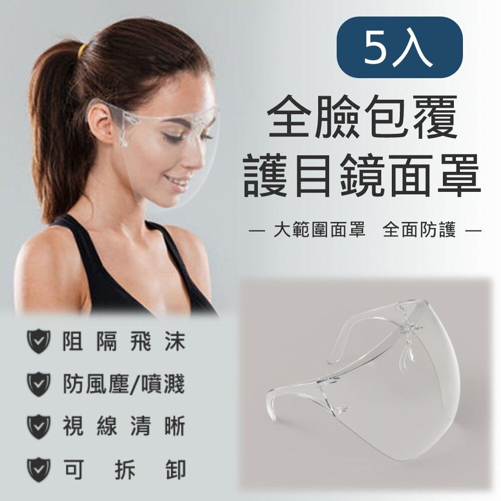 抗疫防飛沫 鏡架型硬式全臉部防護面罩 5入組