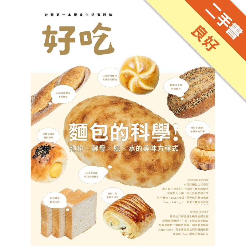 好吃(25):麵包的科學!麵粉 X 酵母 X 鹽 X 水的美味方程式[二手書_良好]11311720986