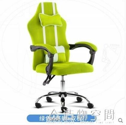 電腦椅家用辦公椅子靠背簡約轉椅老板升降座椅主播可躺電競游戲椅 【618特惠】