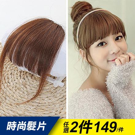 少女風中厚款帶鬢角齊瀏海造型髮片(三色)【RCHA003】
