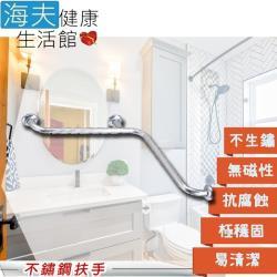 海夫健康生活館 裕華 不鏽鋼系列 亮面 L型浴缸扶手 50x50cm(T-053)