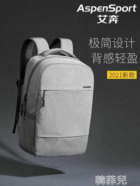 電腦包 簡約電腦背包男士雙肩包商務旅行包時尚潮流初中學生書包女大學生 韓菲兒