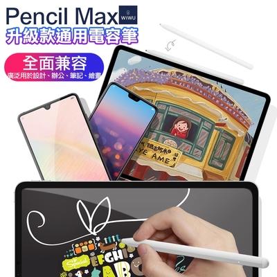 WiWU 升级款通用電容筆 Pencil Max