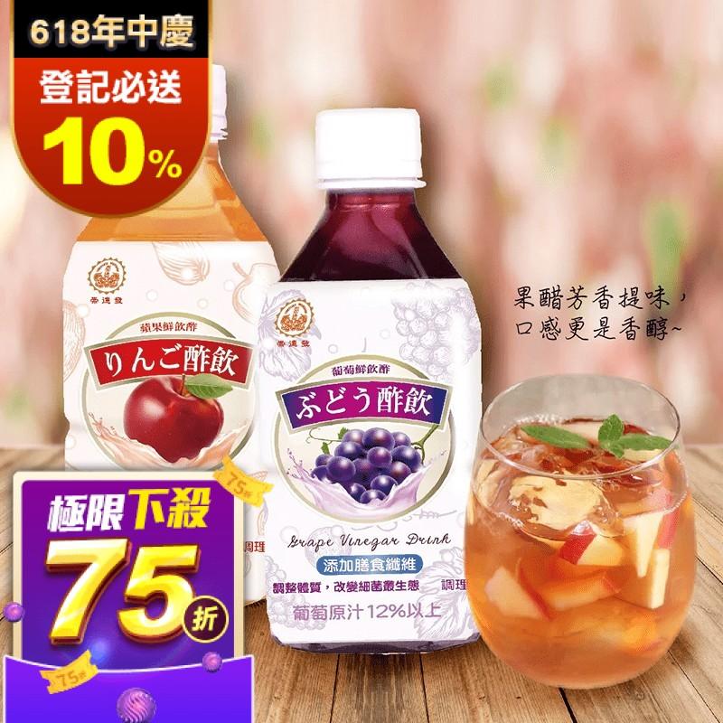 【崇德發】蘋果葡萄即飲醋(2種口味)350ML(24入)