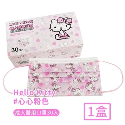HELLO KITTY 台灣製醫用口罩成人款-心心粉色款(30入)