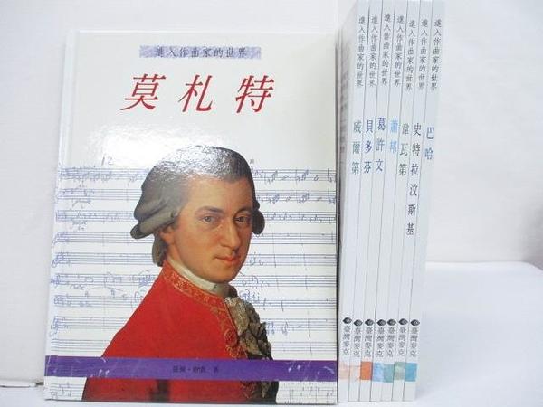 【書寶二手書T1/少年童書_JKQ】進入作曲家的世界-莫札特_威爾第_貝多芬_巴哈等_8本合售