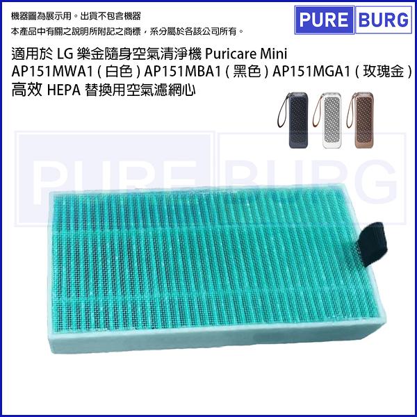 適用LG樂金隨身淨空氣清淨機Puricare Mini白/黑/玫瑰金/藍AP151MWA1 AP151MBA1 AP151MGA1 AP151MDA1替換HEPA濾網心