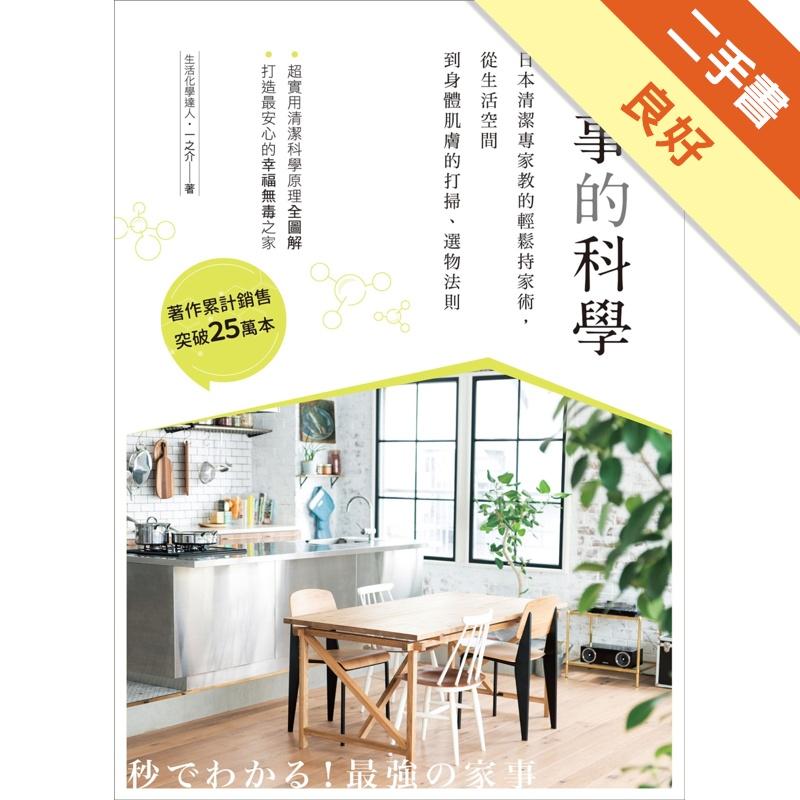 家事的科學:日本清潔專家教的輕鬆持家術,從生活空間到身體肌膚的打掃、選物法則[二手書_良好]11311533151
