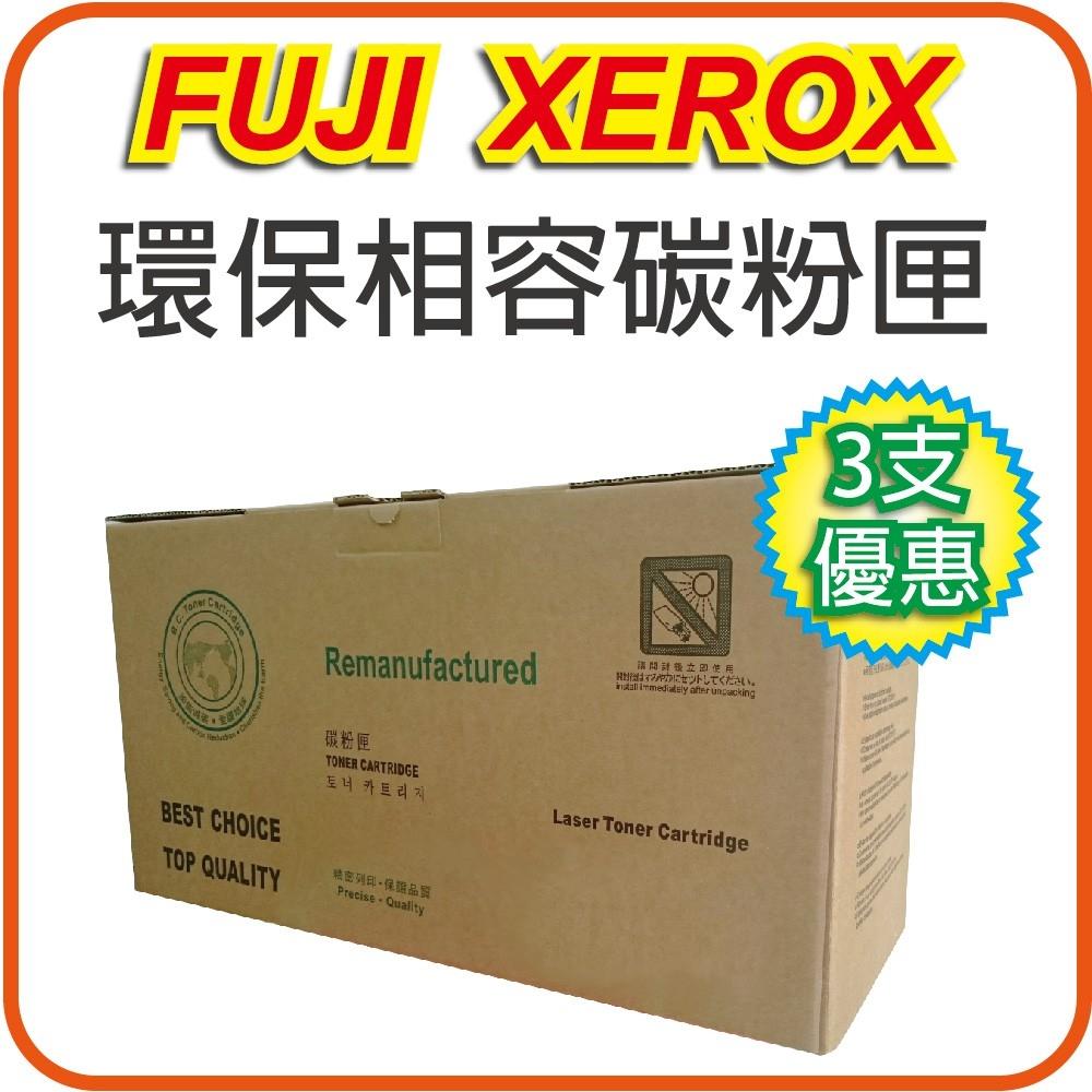 【3入組合優惠】FujiXerox 富士全錄 CT202330黑色高容環保碳匣 P225d/P265dw/M225dw/M225z
