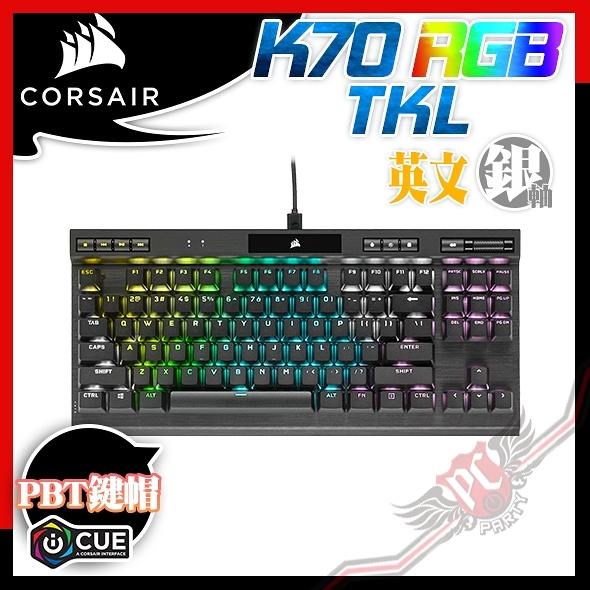 [ PCPARTY ] 海盜船 CORSAIR K70 RGB TKL 80% 機械式鍵盤 銀軸