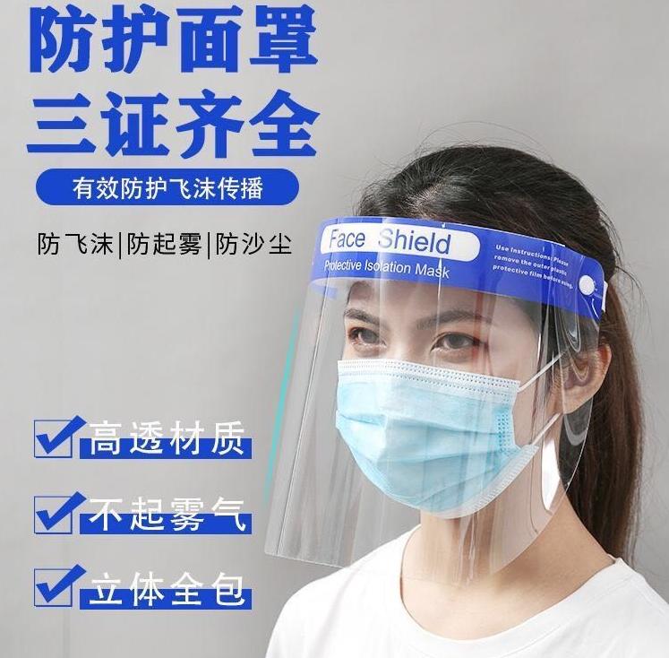 防疫必備防護面罩 10個裝全臉透明防飛沫   一次性 防直接飛沫 鬆緊帶  臉部防護