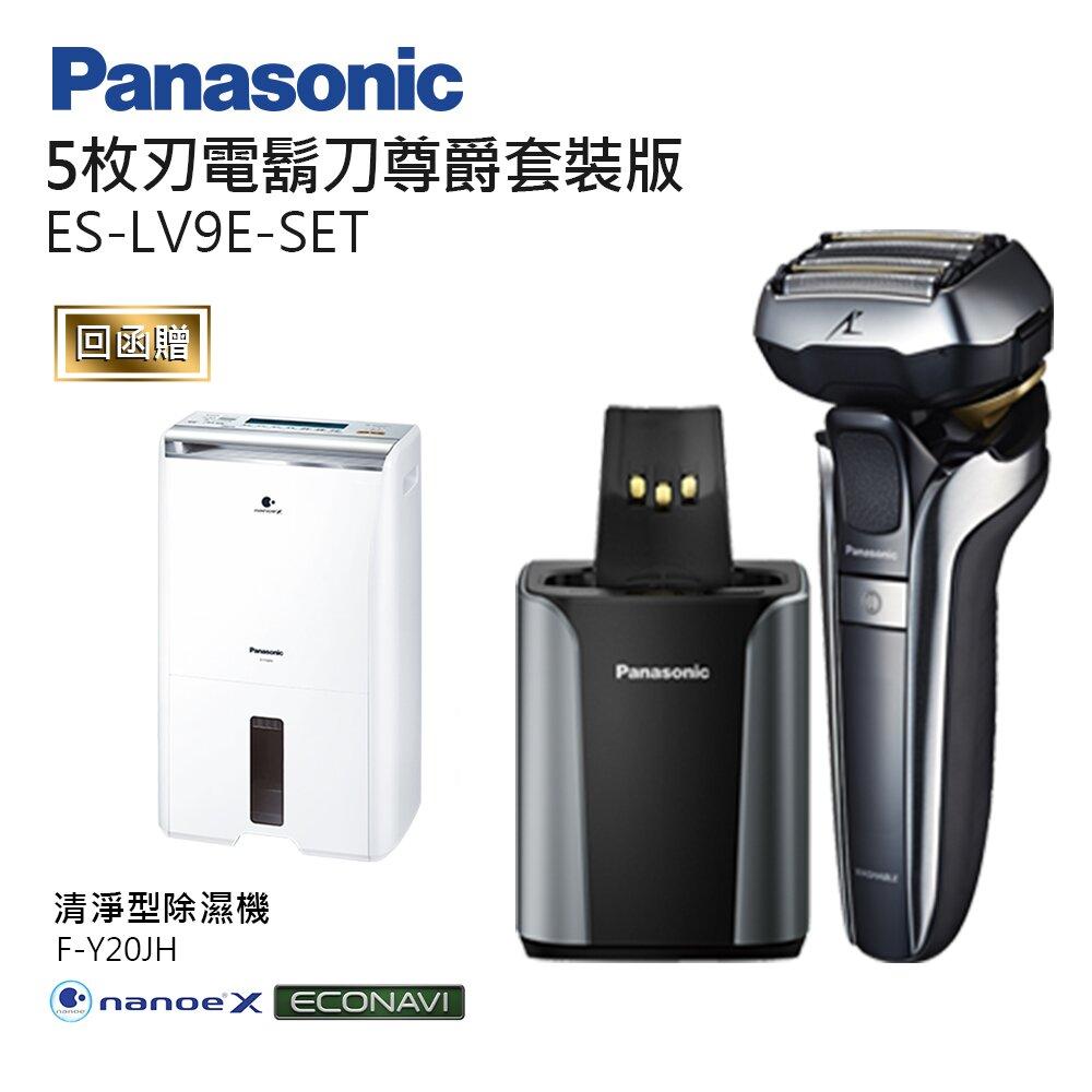Panasonic 國際牌5D刀頭電動刮鬍刀 ES-LV9E-SET