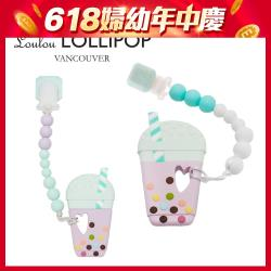 Loulou lollipop 嬰幼兒固齒器組 / 奶嘴鍊夾  珍珠奶茶系列 - 多款可選