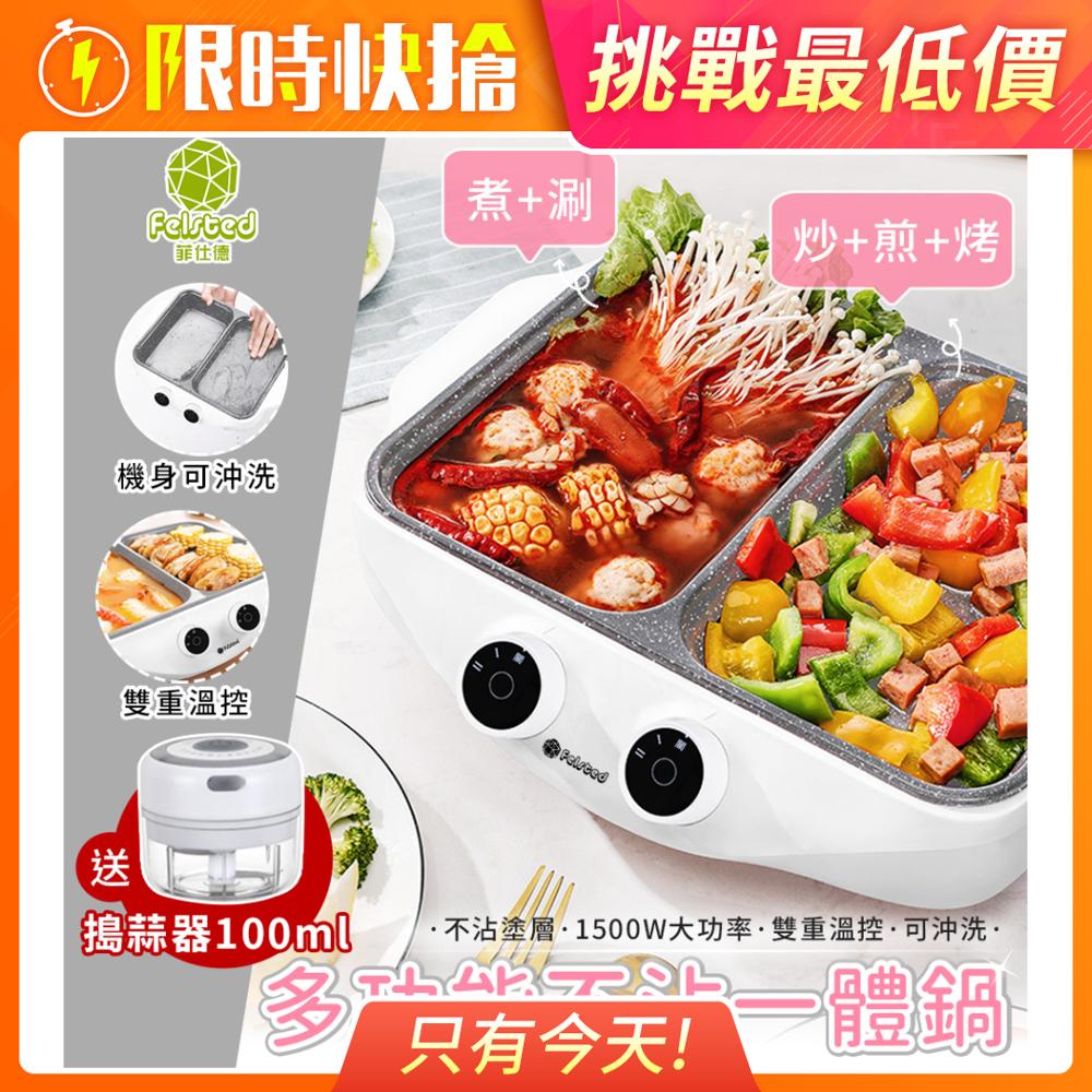 jhome+菲仕德多功能一體鍋 不沾鍋 煎炒煮涮烤 贈搗蒜器100ml