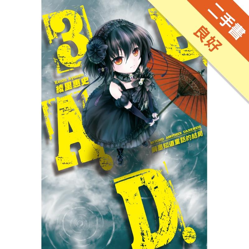 B.A.D.事件簿(3):繭墨知道童話的結局[二手書_良好]11311646180