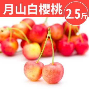 [甜露露] 華盛頓月山白櫻桃9.5R2.5斤(2.5斤±10%)