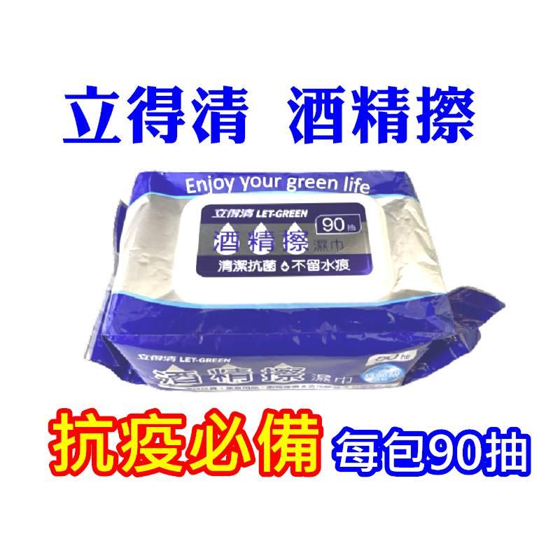 立得清 酒精擦 酒精濕紙巾 每包90抽 酒精濕巾 濕紙巾 防疫物資 抗疫必備 外出 居家 消毒